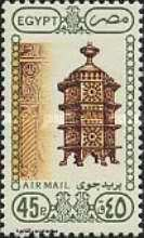 [Airmail - Art and Mosques, Typ ABW2]