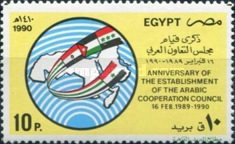 [The 1st Anniversary of Arab Co-operation Council, Typ ADC]
