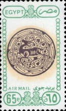 [Airmail - Art and Mosques, type AEJ]