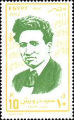 [The 100th Anniversary of the Birth of Sayed Darwish (Composer), 1892-1923, Typ AFK]
