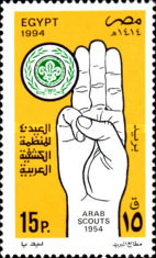 [The 40th Anniversary of Arab Scout Movement, Typ AHQ]