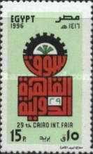 [The 29th Cairo International Fair, Typ AKC]