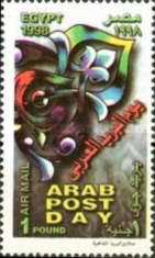 [Airmail - Arab Post Day, Typ ANH]
