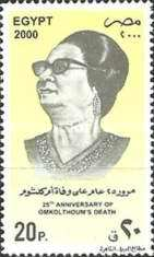 [The 25th Anniversary of the Death of Omkol Thoum, 1904-1975, type APB]