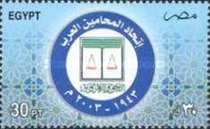 [The 80th Anniversary of Arab Lawyers Union, Typ ATF]