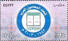 [The 80th Anniversary of Arab Lawyers Union, Typ ATF1]