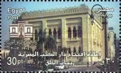 [Re-opening of the Egyptian Library, Typ AZY]