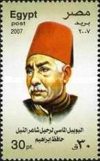 [Poets - The 75th Anniversary of the Death of Ahmed Shawky, 1868-1932 and Ibrahim Hafidh, 1872-1932, Typ BAR]