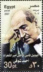 [Poets - The 75th Anniversary of the Death of Ahmed Shawky, 1868-1932 and Ibrahim Hafidh, 1872-1932, Typ BAS]