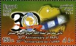 [The 30th Anniversary of PAPU - Pan African Postal Union, type BDP]