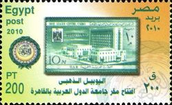 [The 50th Anniversary of Cairo University, type BDV]