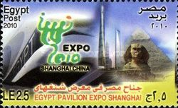 [World EXPO 2010 - Shanghai, China, type BDY]
