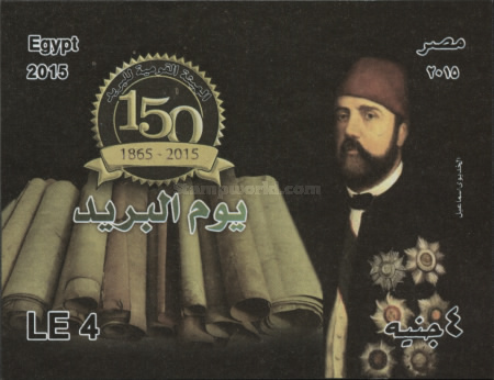 [The 150th Anniversary of Egyptian Post, Typ BIN]