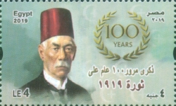 [The 100th Anniverssary of the Egyptian Revolution of 1919 - Saad Zaghloul, 1857-1927, Typ BLV]