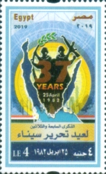 [The 37th Anniversary of the Liberation of Sinai, Typ BLX]