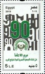[The 90th Anniversary of the Egyptian Philatelic Society, type BML]