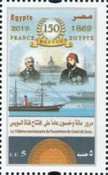 [The 150th Anniversary of the Opening of Suez Canal, Typ BMQ]