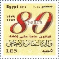 [The 80th Anniversary of the Ministry of Social Solidarity, Typ BMX]