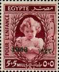[The 5th Anniversary of the Birth of Princess Ferial - Overprinted