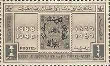 [The 80th Anniversary of First Egyptian Postage Stamp, type CR]