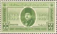 [The 80th Anniversary of First Egyptian Postage Stamp, type CU]