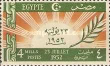 "[Revolution of 23 July 1952 - Inscription ""23 JUILLET 1952"", Typ EL]"