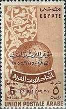 [The 2nd Arab Postal Union Conference, Cairo - Overprinted