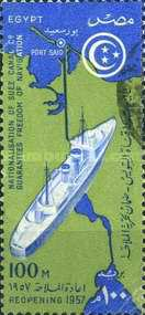 [Re-opening of Suez Canal - Issue of 1956 but Inscribed