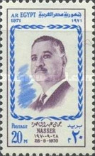 [The 1st Anniversary of the Death of President Nasser, 1918-1970, Typ GG1]