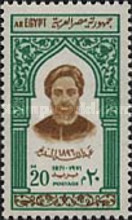 [The 75th Anniversary of the Death of Abdallah El Nadim (Poet and Journalist), 1845-1896, Typ GO]