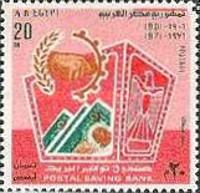 [The 70th Anniversary of Post Office Savings Bank, Typ GU]