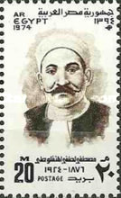[The 50th Anniversary of the Death of Mustafa Lutfy El Manfalouty (Journalist), 1876-1924 and the 10th Anniversary of the Death of Abbas Mahmoud El Akkad (Writer), 1889-1964, Typ LD]