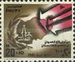 [Solidarity with the People of Afghanistan - Square Format Issued in 1981, Typ TB]