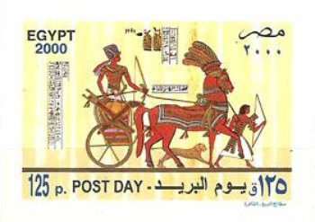 [Day of the Stamp - The 19th Dynasty Murals, type XOV]