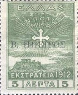 [Greek Postage Stamps of 1913 Overprinted