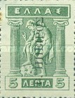 "[Greek Postage Stamps Overprinted ""B. HΠΕΙPΟΣ"" - Lithographic Print, 1913-1924 Issue, tyyppi E12]"