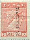 "[Greek Postage Stamps Overprinted ""B. HΠΕΙPΟΣ"" - Lithographic Print, 1913-1924 Issue, tyyppi E13]"