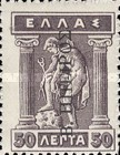 "[Greek Postage Stamps Overprinted ""B. HΠΕΙPΟΣ"" - Lithographic Print, 1913-1924 Issue, tyyppi E18]"