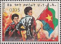 [Liberation Struggle of the Eritrean People's Liberation Front, Typ D]