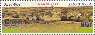 [The 25th Anniversary of Nakfa, Typ HZ]