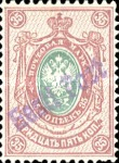 [Russian Stamps Handstamped in Violet or Black - Sold Only in Tallinn, Valid for Postage Nationwide, type B11]