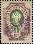 [Russian Stamps Handstamped in Violet or Black - Sold Only in Tallinn, Valid for Postage Nationwide, type B12]