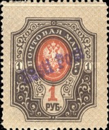 [Russian Stamps Handstamped in Violet or Black - Sold Only in Tallinn, Valid for Postage Nationwide, type B13]