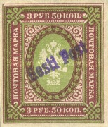 [Russian Stamps Handstamped in Violet or Black - Sold Only in Tallinn, Valid for Postage Nationwide, type B15]