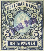 [Russian Stamps Handstamped in Violet or Black - Sold Only in Tallinn, Valid for Postage Nationwide, type B16]