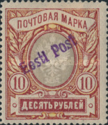 [Russian Stamps Handstamped in Violet or Black - Sold Only in Tallinn, Valid for Postage Nationwide, type B17]
