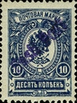 [Russian Stamps Handstamped in Violet or Black - Sold Only in Tallinn, Valid for Postage Nationwide, type B18]