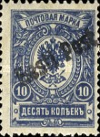 [Russian Stamps Handstamped in Violet or Black - Sold Only in Tallinn, Valid for Postage Nationwide, type B7]