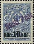 [Russian Stamps Handstamped in Violet or Black - Sold Only in Tallinn, Valid for Postage Nationwide, type B8]