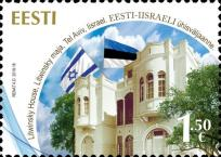 [Litwinsky House - Joint Issue with Israel, Typ BAT]